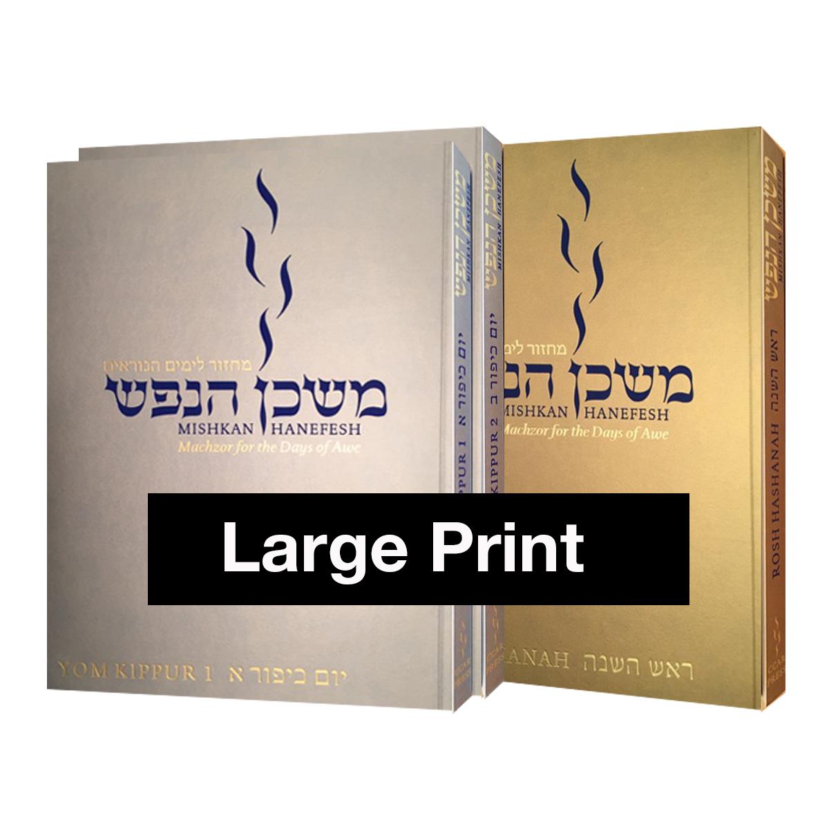 Mishkan HaNefesh: Rosh HaShanah: Machzor for the Days of Awe